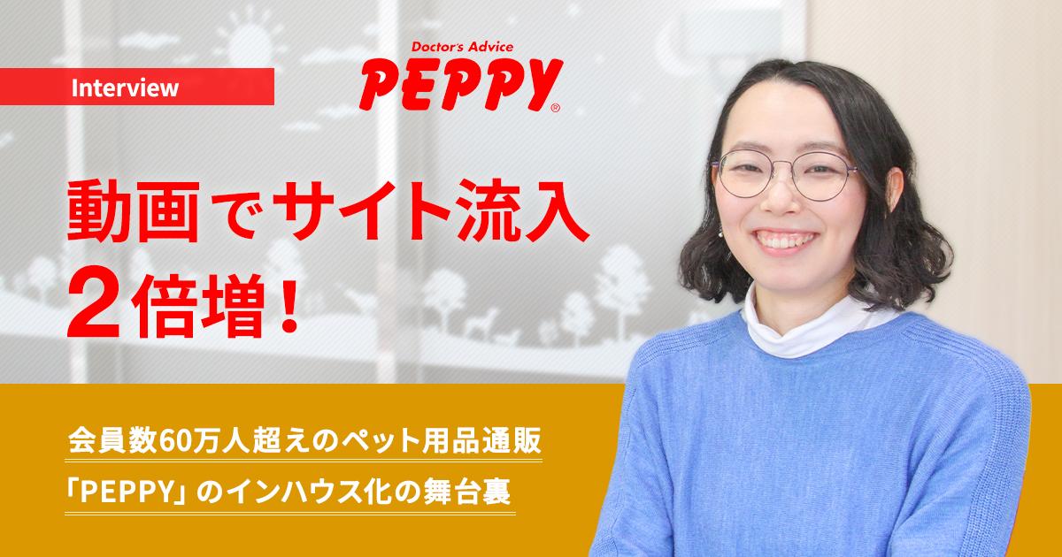 動画でサイト流入2倍増!会員数60万人超えのペット用品通販「PEPPY」のインハウス化の舞台裏