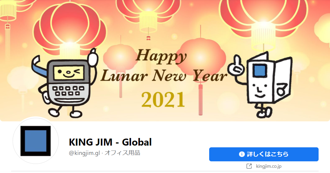キングジムFacebookグローバルアカウント
