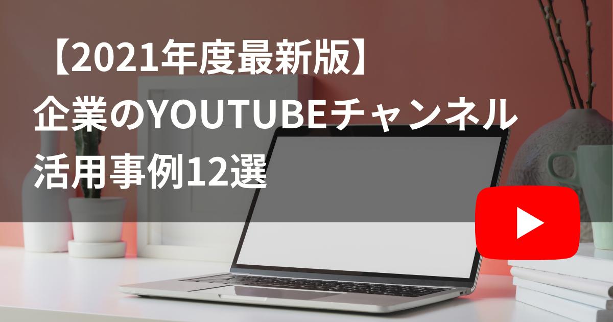 【2021年度最新版】企業のYouTubeチャンネル活用事例12選