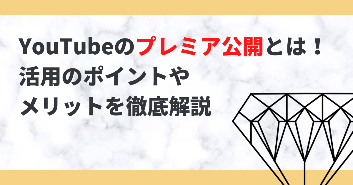 YouTubeのプレミア公開とは!活用のポイントやメリットを徹底解説