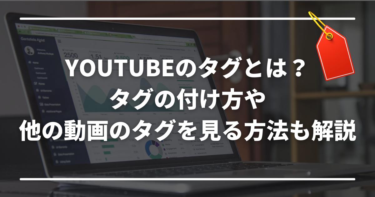 YouTubeのタグとは?タグの付け方や他の動画のタグを見る方法も解説
