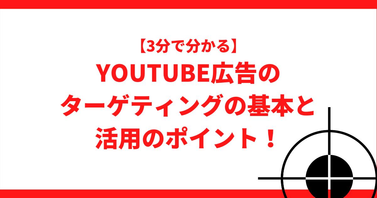 【3分で分かる】YouTube広告のターゲティングの基本と活用のポイント!