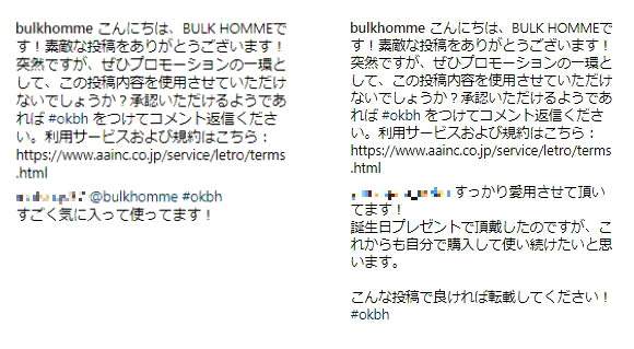 BULK HOMME ユーザーへの利用許諾