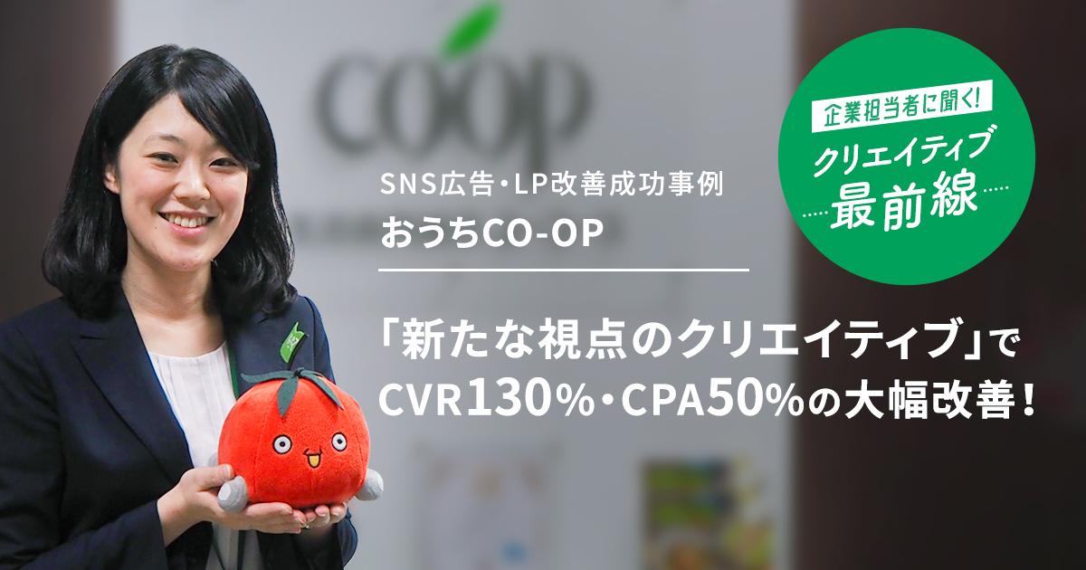 【SNS広告・LP改善 成功事例】おうちCO-OP 「新たな視点のクリエイティブ」でCVR130%・CPA50%の大幅改善! ~企業担当者に聞く / クリエイティブテック最前線~