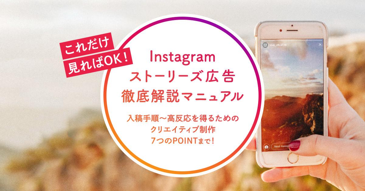 Instagramストーリーズ広告の徹底解説マニュアル