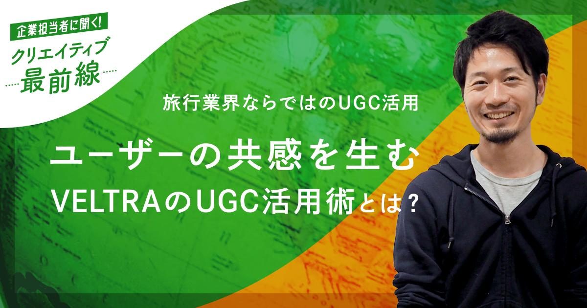 【旅行業界ならではのUGC活用】ユーザーの共感を生む、VELTRAのUGC活用術とは? ~企業担当者に聞く / クリエイティブテック最前線~
