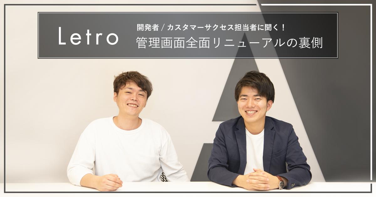 【Letro開発者/カスタマーサクセス担当者に聞く!】Letro管理画面全面リニューアルの裏側