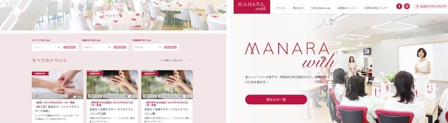MANARA with 紹介ページ