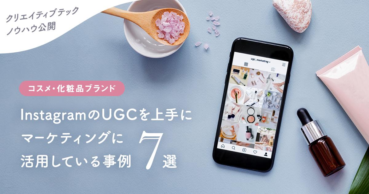 【2019年8月】コスメ・化粧品ブランド InstagramのUGCを上手にマーケティングに活用している事例7選!
