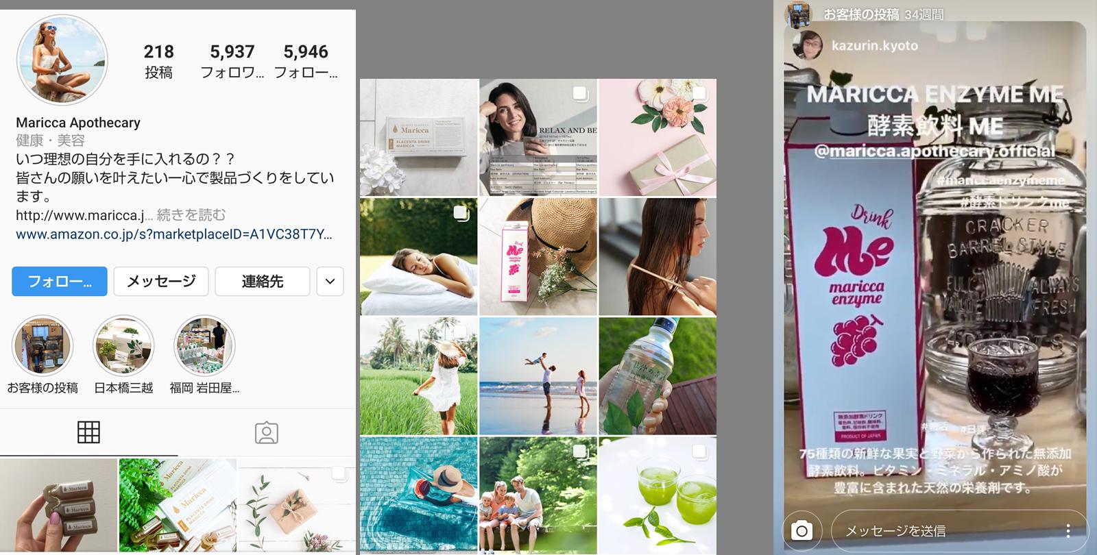 健康食品 Instagram マーケティング
