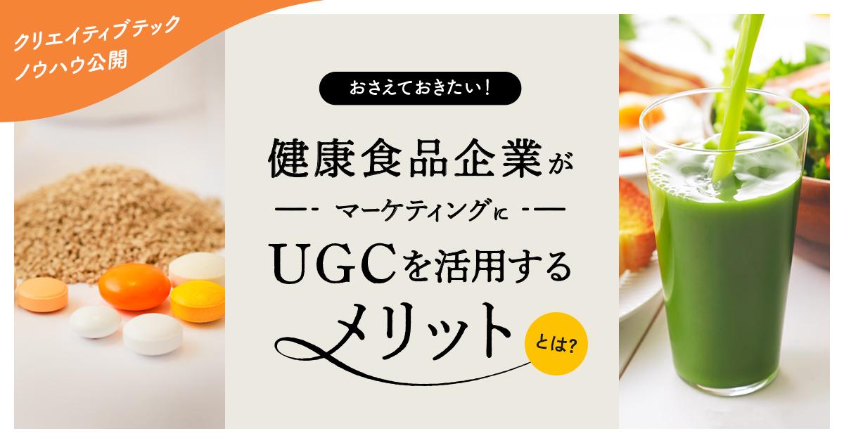 【事例紹介あり】おさえておきたい!健康食品企業がマーケティングにUGCを活用するメリットとは?