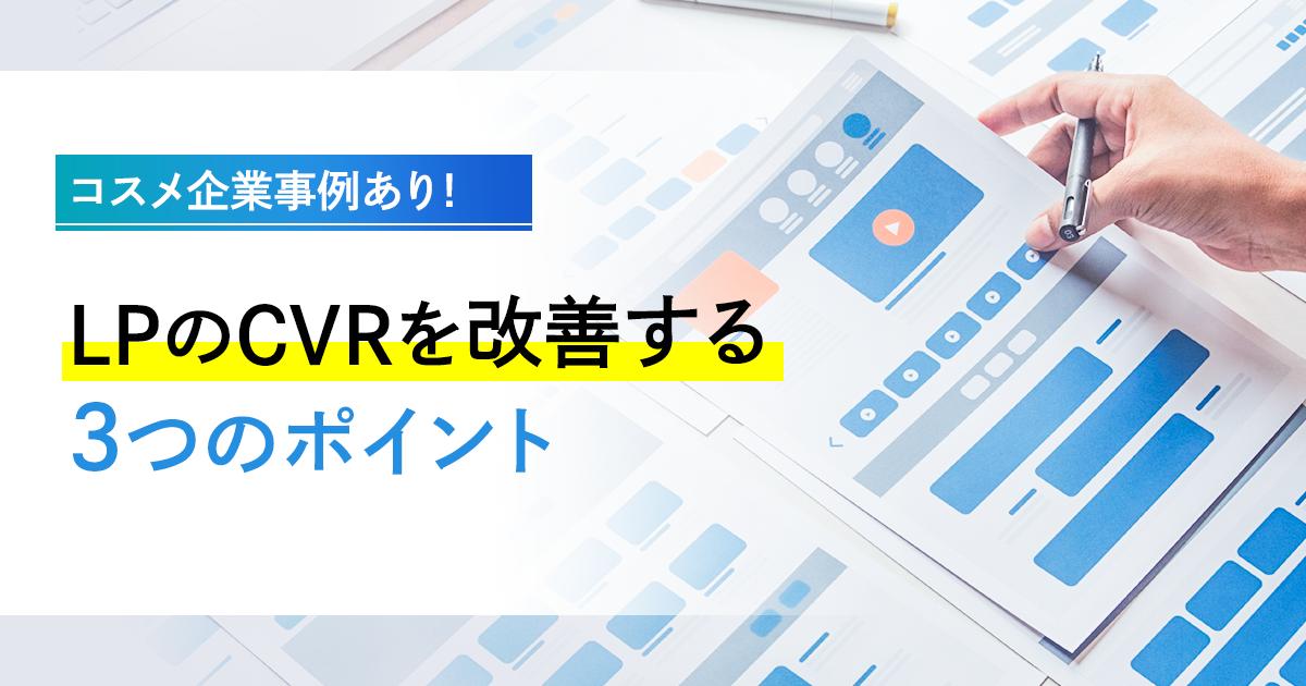 【コスメ企業事例あり!】LPのCVRを改善する3つのポイント