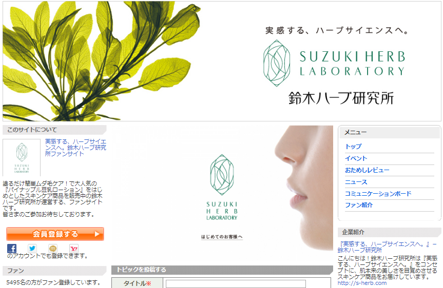 鈴木ハーブ研究所 モニプラファンブログ ファンサイト