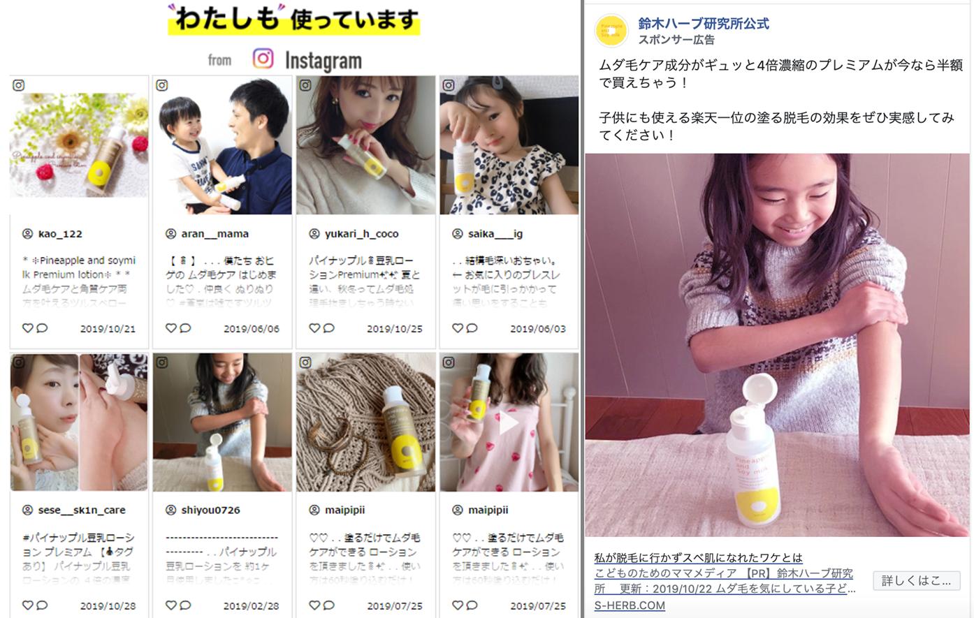 鈴木ハーブ研究所 UGCマーケティング事例