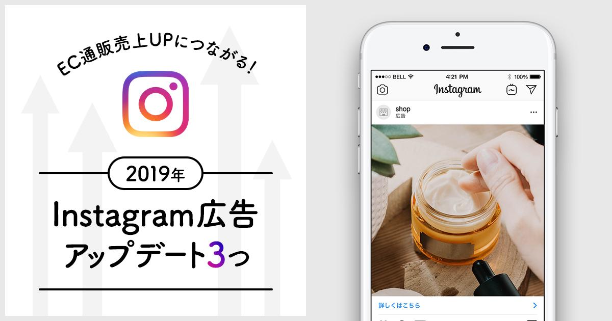 EC通販売上UPにつながる!2019年Instagram広告アップデート3つ