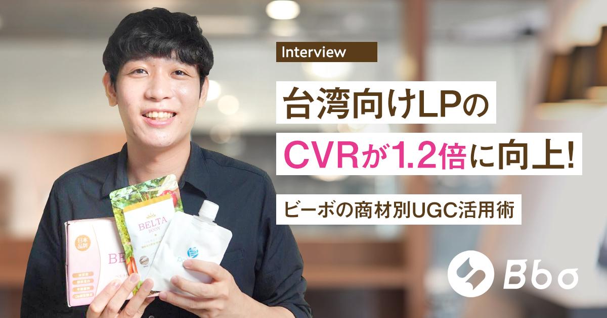 台湾向けLPのCVRが1.2倍に向上!ビーボの商材別UGC活用術
