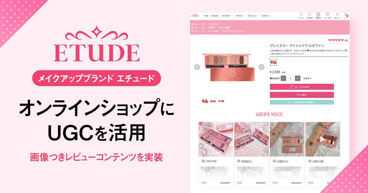 メイクアップブランドのエチュード、オンラインショップにUGCを活用した画像つきレビューコンテンツを実装