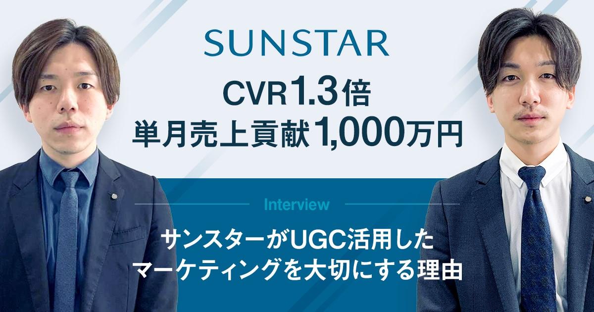 【CVR1.3倍・単月売上貢献1,000万円】サンスター「緑でサラナ」が今、UGCを活用したマーケティングを大切にする理由