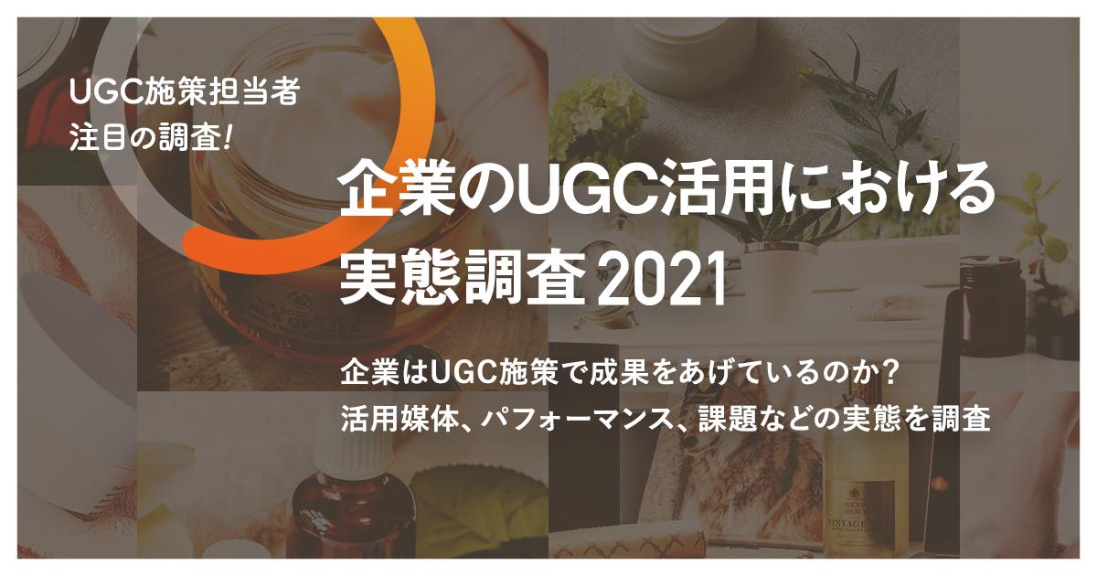 UGC施策の担当者注目の調査!「企業のUGC活用における実態調査 2021」 ~企業はUGC施策で成果をあげているのか?~