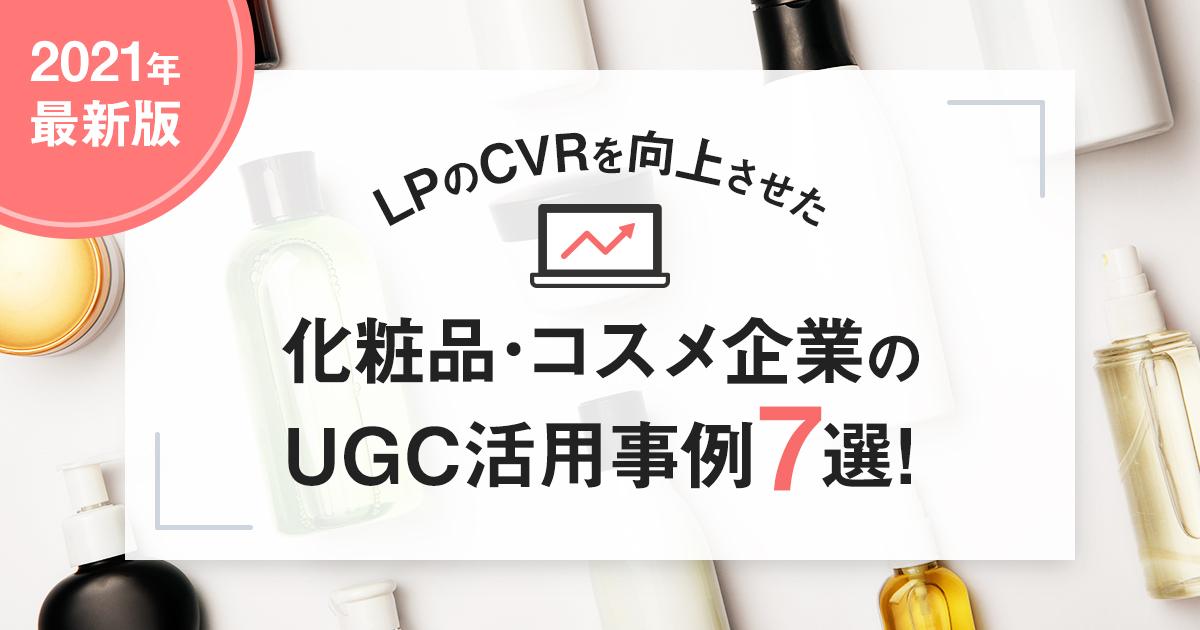 【2021年最新版】LPのCVRを向上させた化粧品・コスメ企業のUGC活用事例7選!
