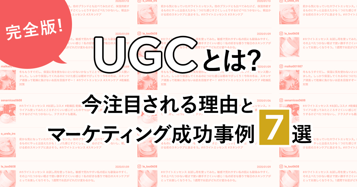 【完全版】UGCとは?今注目される理由とマーケティング成功事例7選