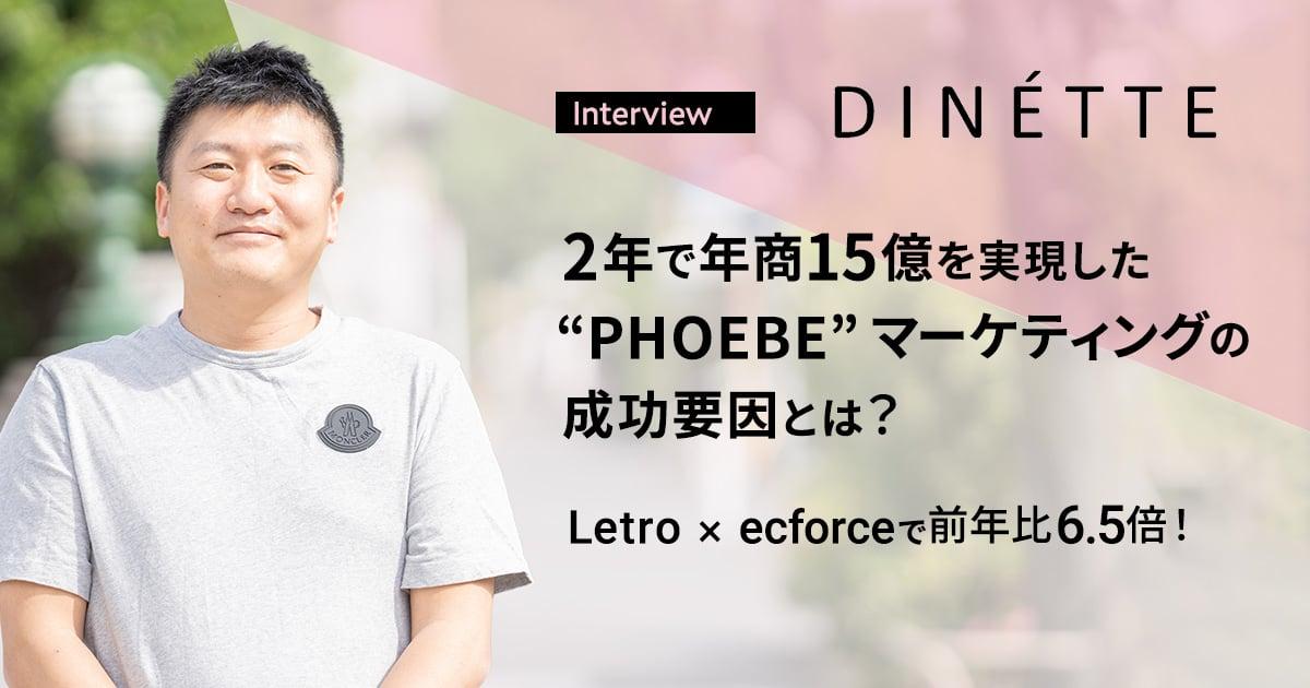 "Letro×ecforceで前年比6.5倍!2年で年商15億を実現した""PHOEBE""マーケティングの成功要因とは?"