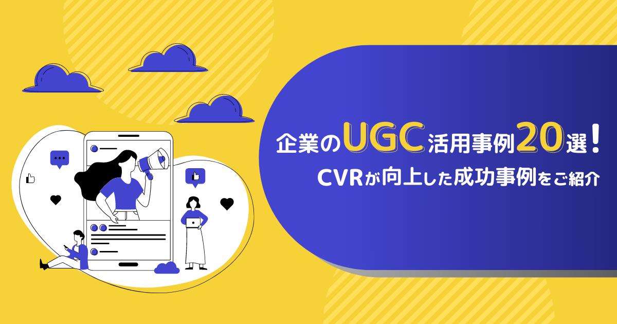 企業のUGC活用事例20選!CVRが向上した成功事例をご紹介