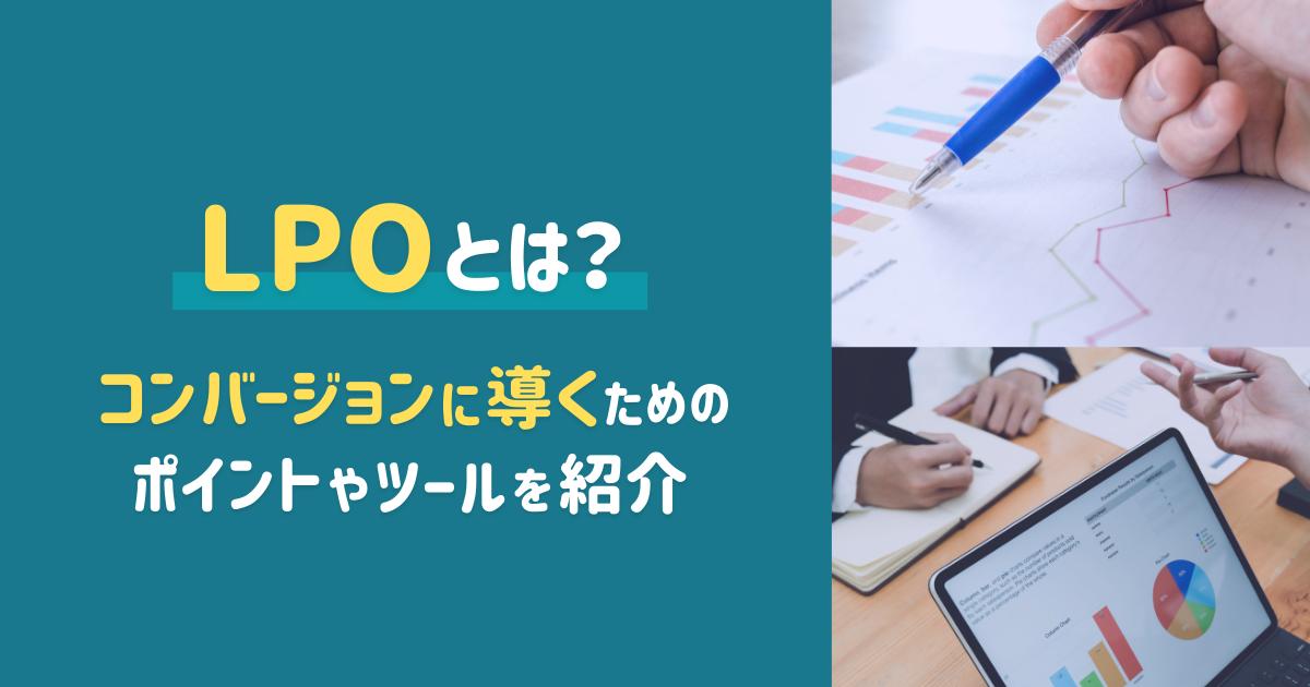 LPOとは?コンバージョンに導く方法や施策、ツールを紹介