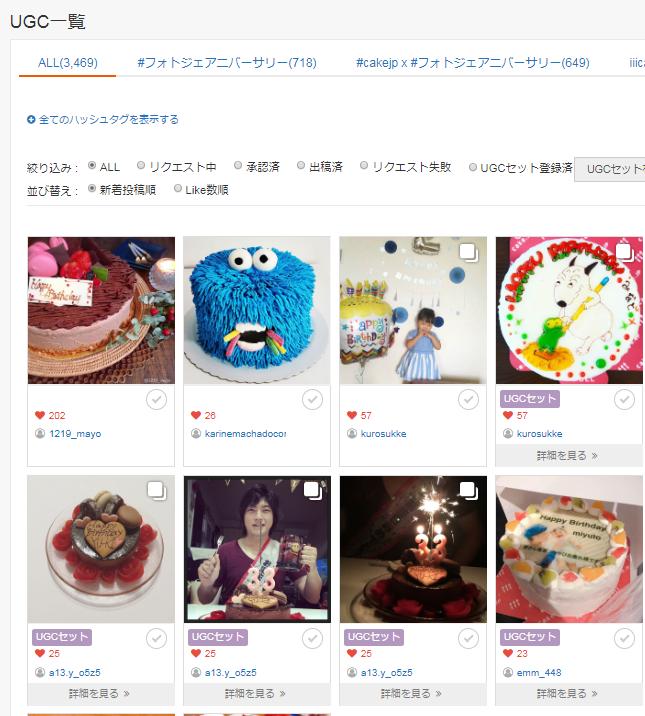 【UGC×ShopNowの成果速報値!】ショッピング機能活用で新規セッション数が7倍と爆発的に増加! - ケーキの総合宅配サイト「Cake.jp」が実践するInstagram運用 -