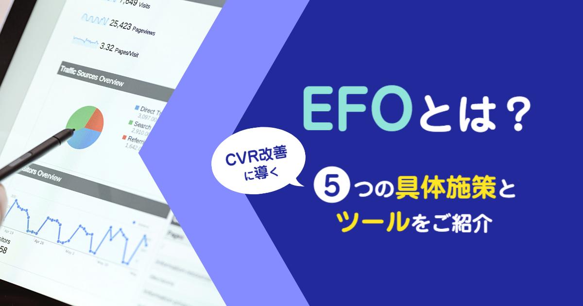 EFO(入力フォーム最適化)とは?CVR改善に導く5つの具体施策とツールをご紹介