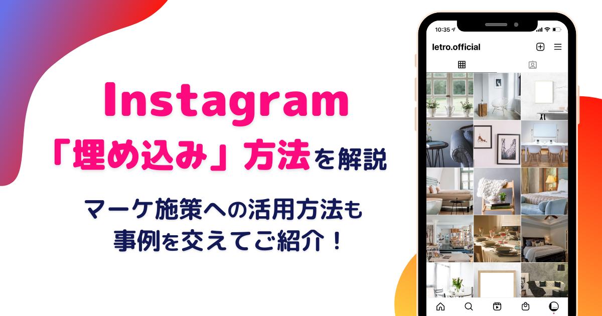 Instagram「埋め込み」方法を解説〜マーケティング施策への活用方法も事例を交えてご紹介!〜