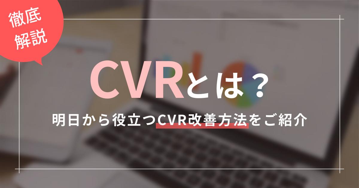 CVR(コンバージョン率)とは?明日から役立つCVR改善方法をご紹介