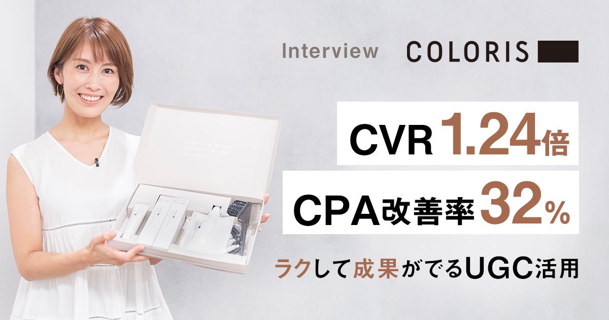 【CVR1.24倍・CPA改善率32%を実現】 D2CヘアカラーブランドCOLORISの急成長を支える「ラクして成果がでる」UGC活用