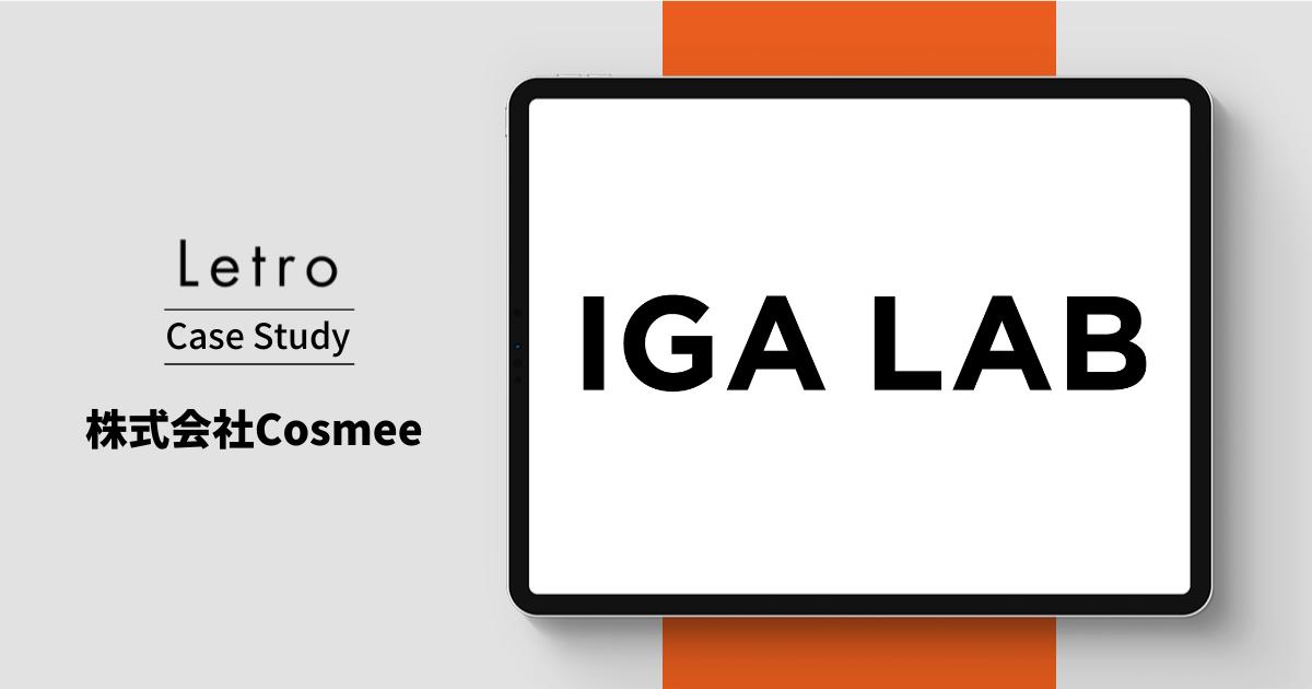 【新規獲得LPでCVRが1.4倍に向上】D2Cスキンケアブランド「IGA LAB」のUGC活用事例
