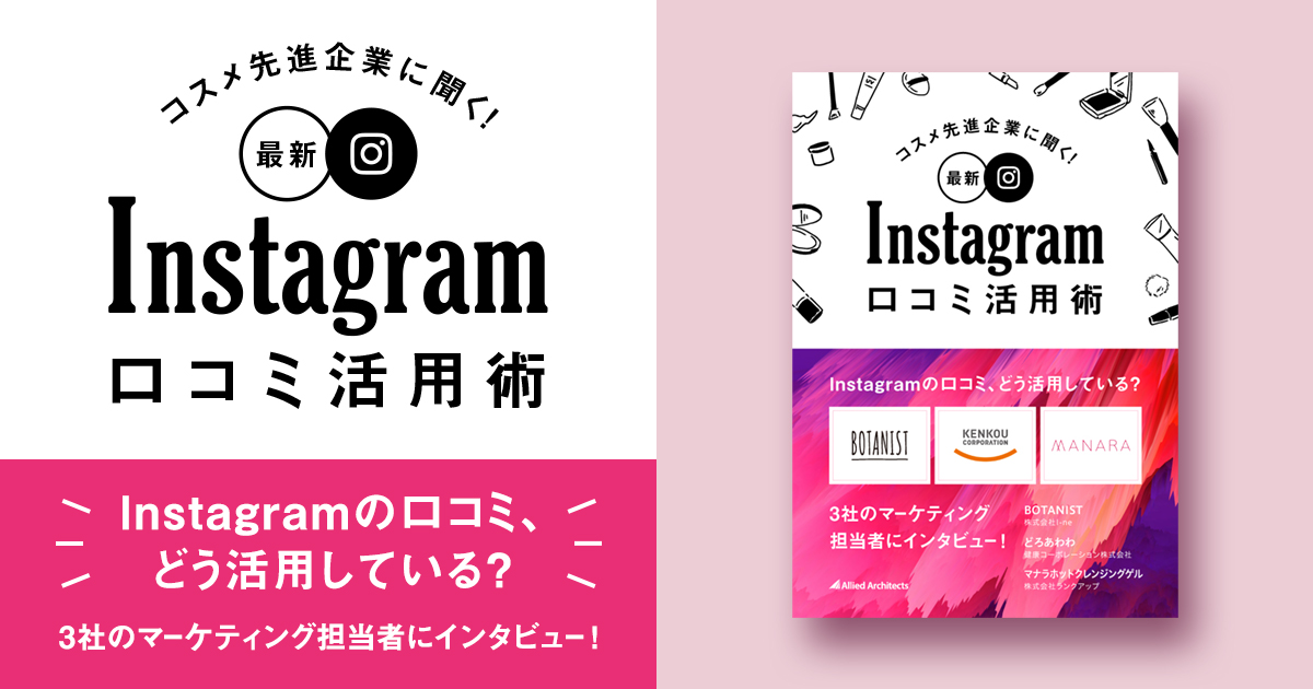 コスメ先進企業に聞く! 【最新】Instagramの口コミ活用術