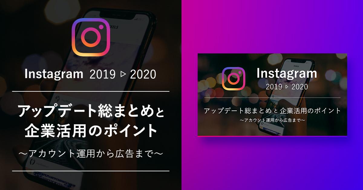 Instagram 2019年▶2020年 アップデート総まとめと企業活⽤のポイント