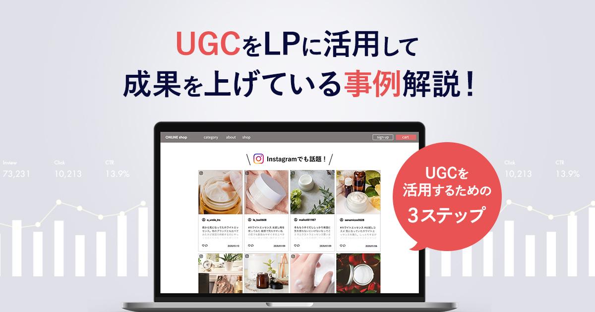 UGCをLPに活用して成果を上げている事例解説!ーUGCを活用するための3ステップー