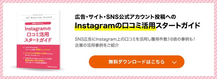 Instagramの口コミ活用スタートガイド