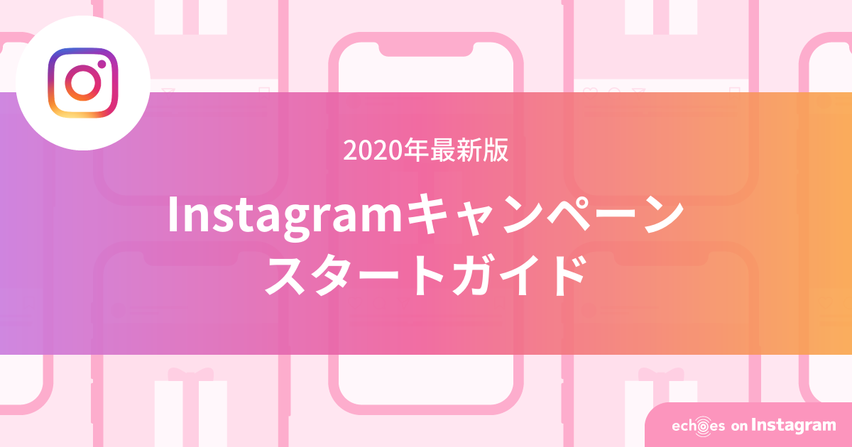 【2020年最新版】Instagramキャンペーンスタートガイド