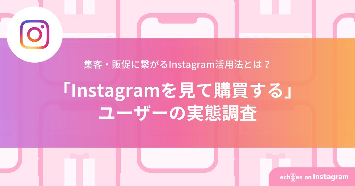 「Instagramを見て購買する」ユーザーの実態調査 2021~【集客・販促】に繋がるInstagram活用方法とは?~