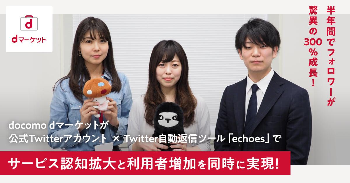 NTTドコモ echoes インタビュー