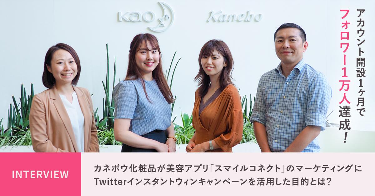 【アカウント開設から1ヶ月でフォロワー1万人を達成!】カネボウ化粧品が美容アプリ「スマイルコネクト」のマーケティングにTwitterインスタントウィンキャンペーンを活用した目的とは?