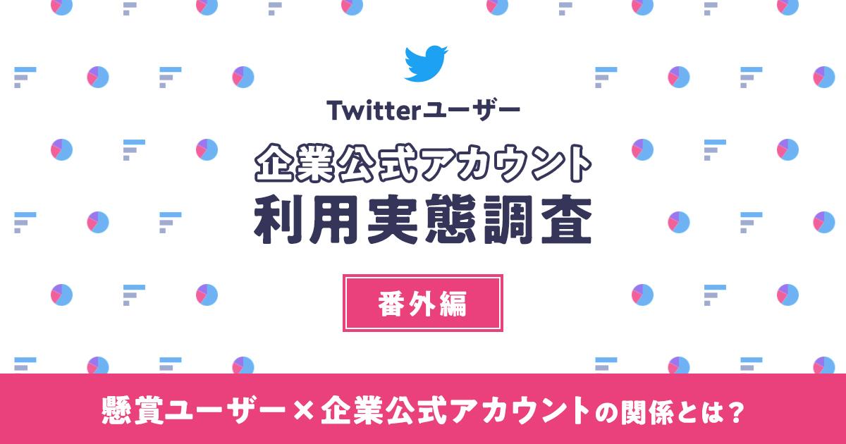 Twitter懸賞ユーザー企業アカウント利用実態調査