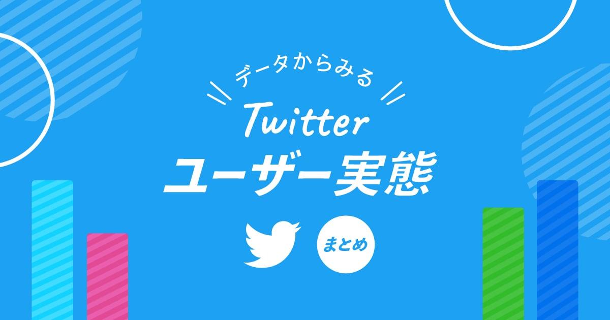【2019年9月更新!】データからみるTwitterユーザー実態まとめ