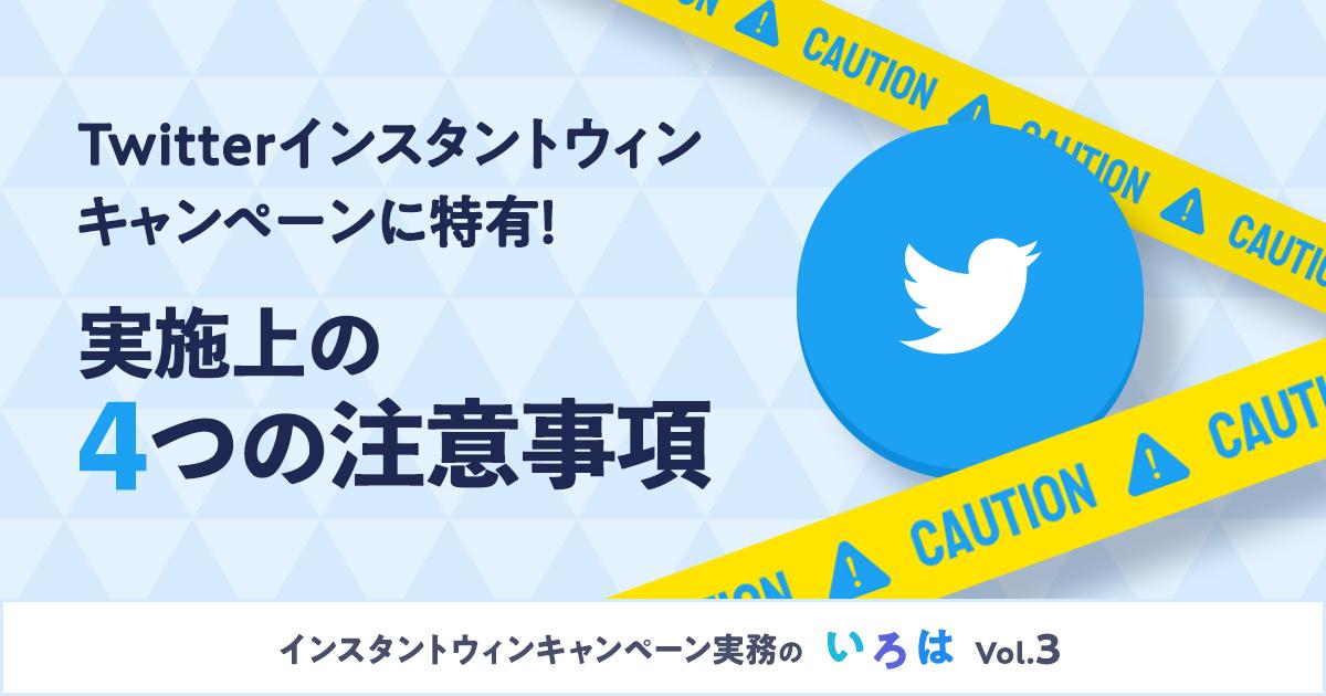 Twitterインスタントウィンキャンペーンに特有!実施上の4つの注意事項【インスタントウィンキャンペーン実務のいろは Vol.3】