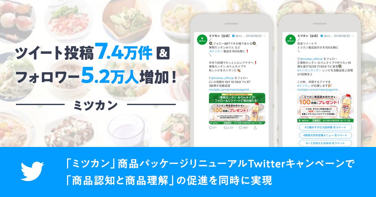 【ツイート投稿74,000件&フォロワー52,000人増加!】「ミツカン」商品パッケージリニューアルTwitterキャンペーンで、「商品認知拡大」と「商品理解促進」を同時に実現