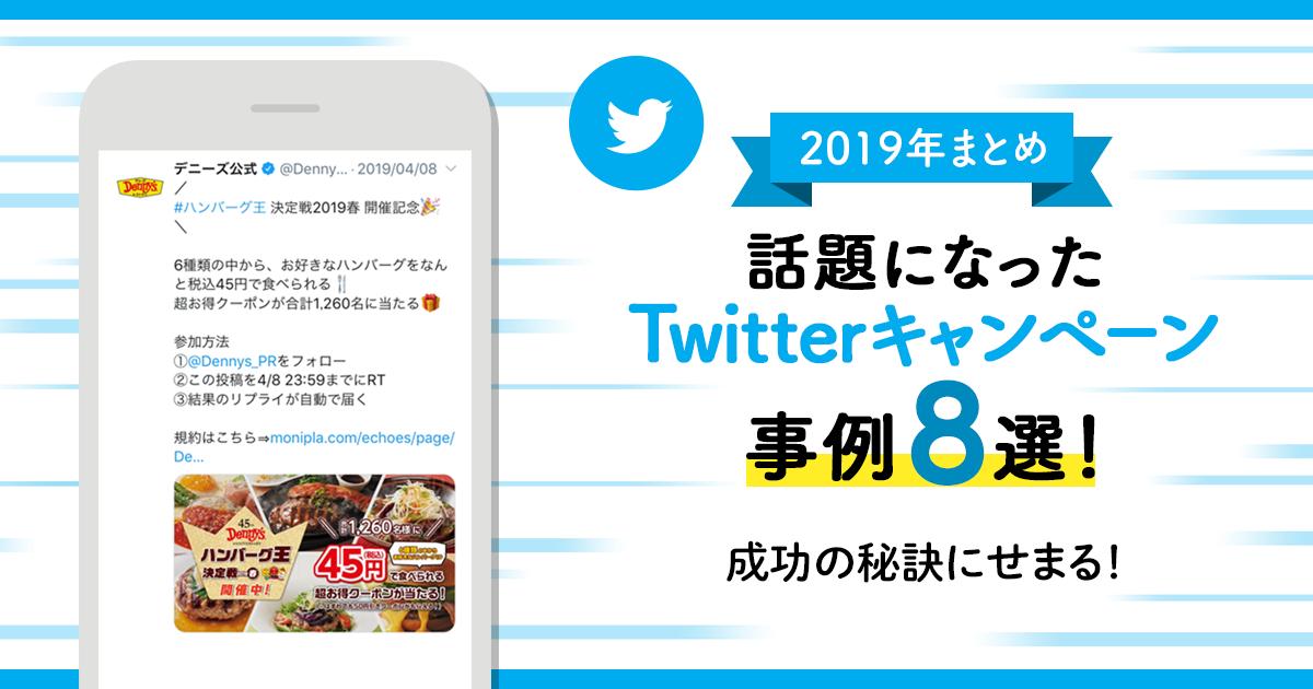 【2019年まとめ】話題になったTwitterキャンペーン事例8選!成功の秘訣にせまる!