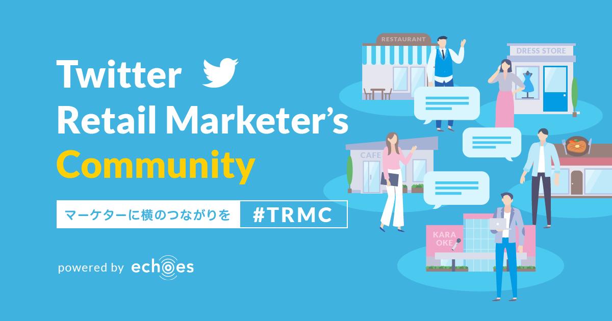 【外食・小売・リアル店舗のTwitter担当者の方へ】Twitter Retail Marketer's Community  powered by echoesを立ち上げます!~マーケターに横のつながりを~
