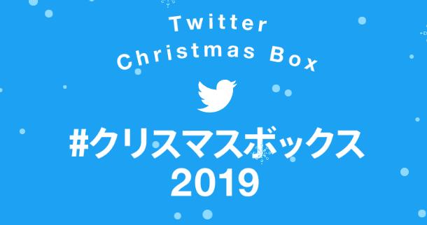 Twitterクリスマスボックス