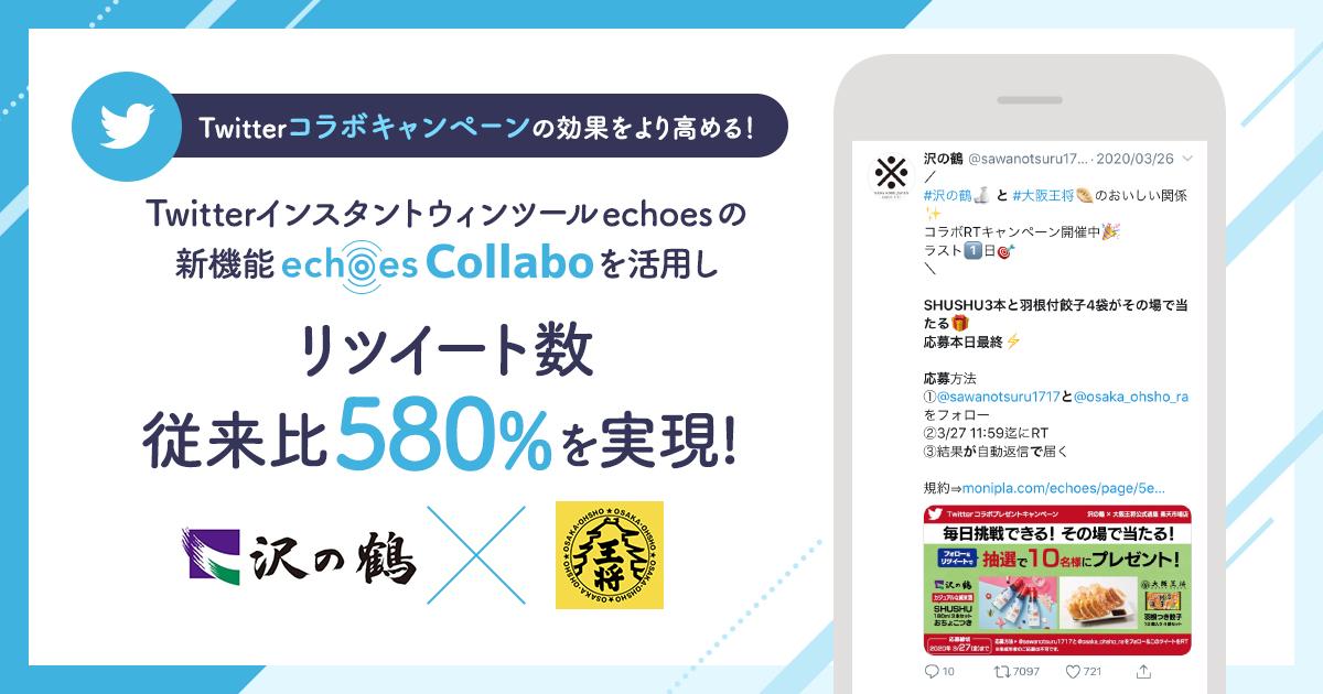 【Twitterコラボキャンペーンの効果をより高める!】沢の鶴×大阪王将 Twitterインスタントウィンツールechoesの新機能「echoes Collabo」を活用し、リツイート数従来比580%を実現
